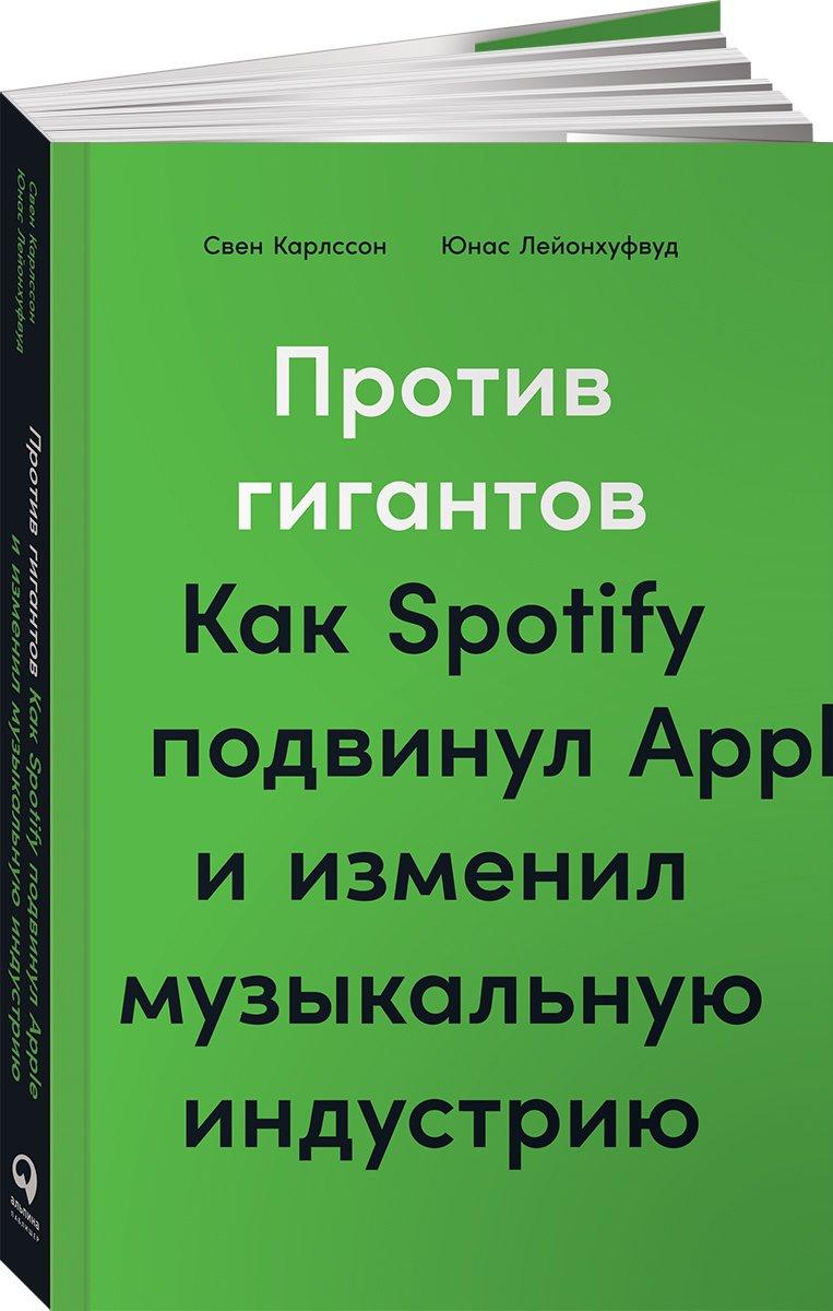 Против гигантов: Как Spotify подвинул Apple и изменил музыкальную индустрию ( Карлсон С.,???????????? Й.,Карлcсон  С.,Лейонхуфвуд Ю.  )