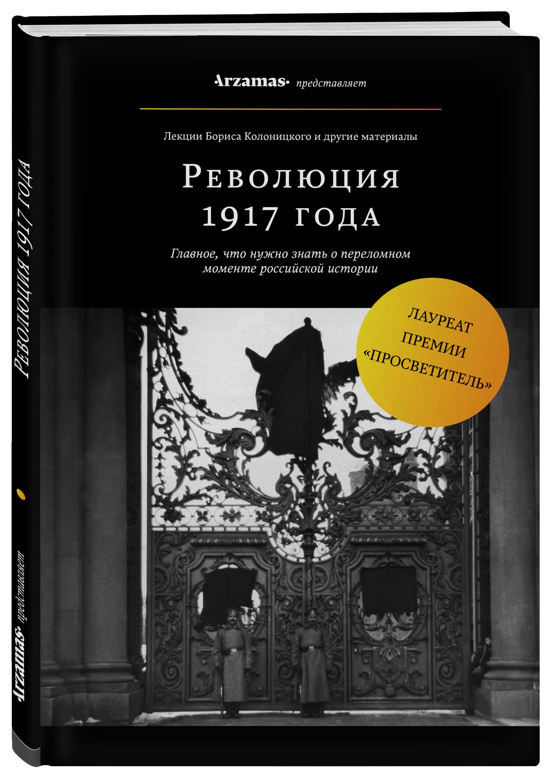 Колоницкий Борис Иванович Революция 1917 года колоницкий б революция 1917 года главное что нужно знать о переломном моменте российской истории