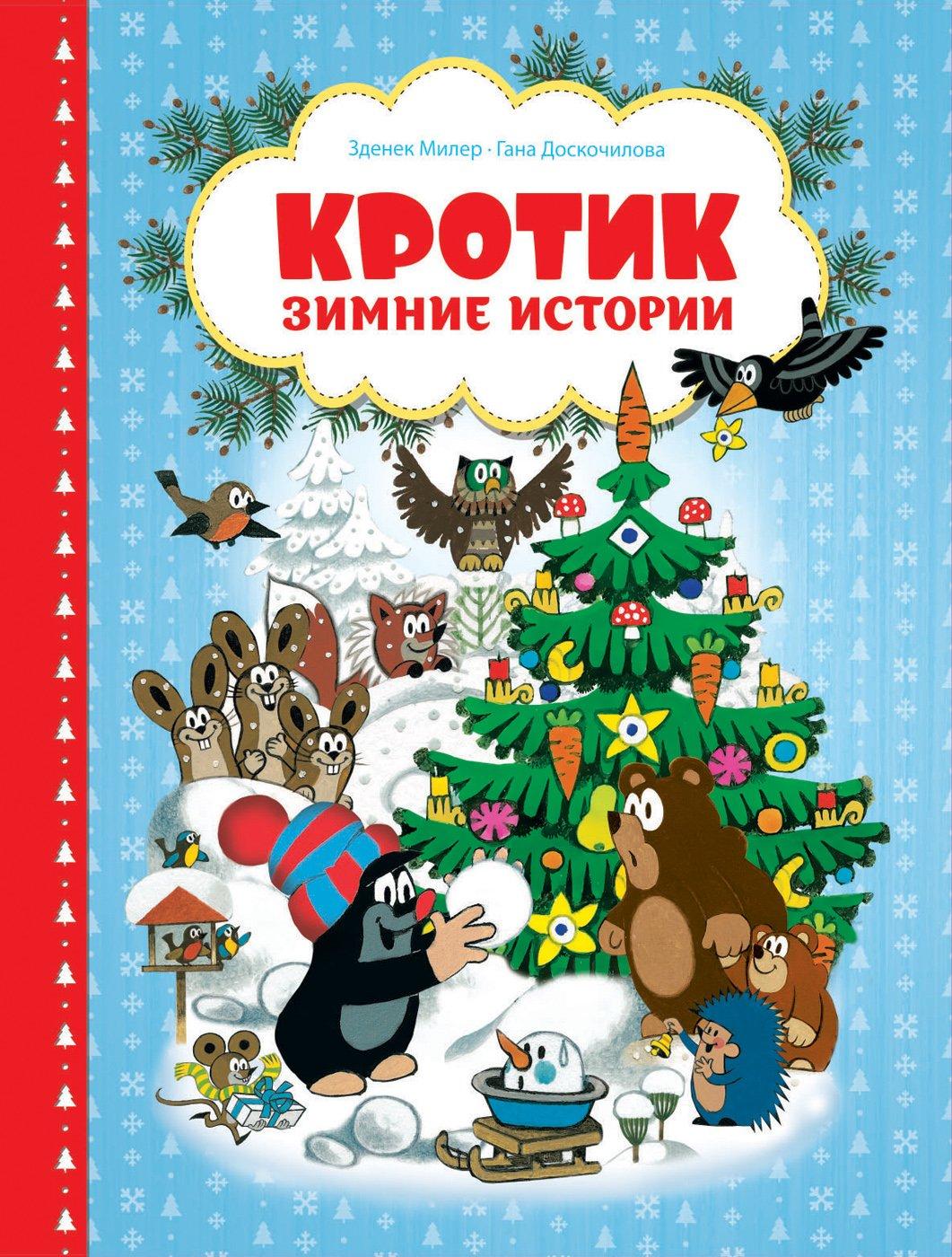 Милер З. Кротик. Зимние истории