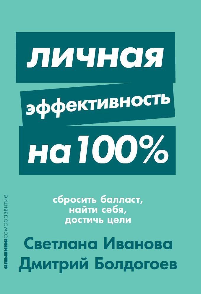 Личная эффективность на 100%: Сбросить балласт, найти себя, достичь цели + Покет-серия
