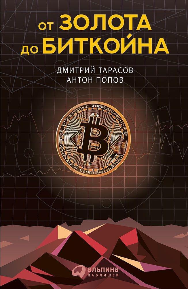 От золота до биткойна (обложка) ( Попов А.,Тарасов Д.  )