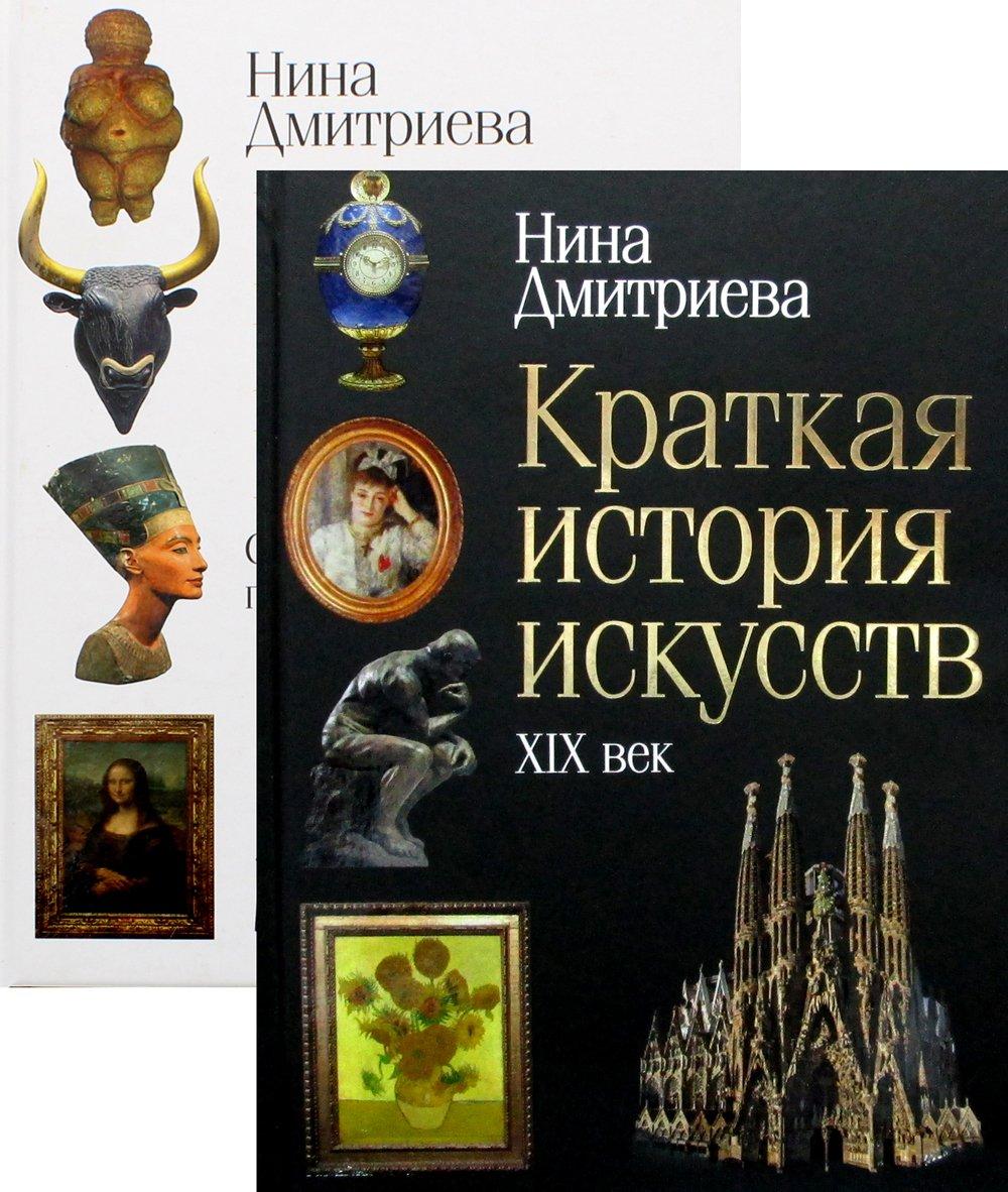 Дмитриева Нина Александровна История мирового искусства