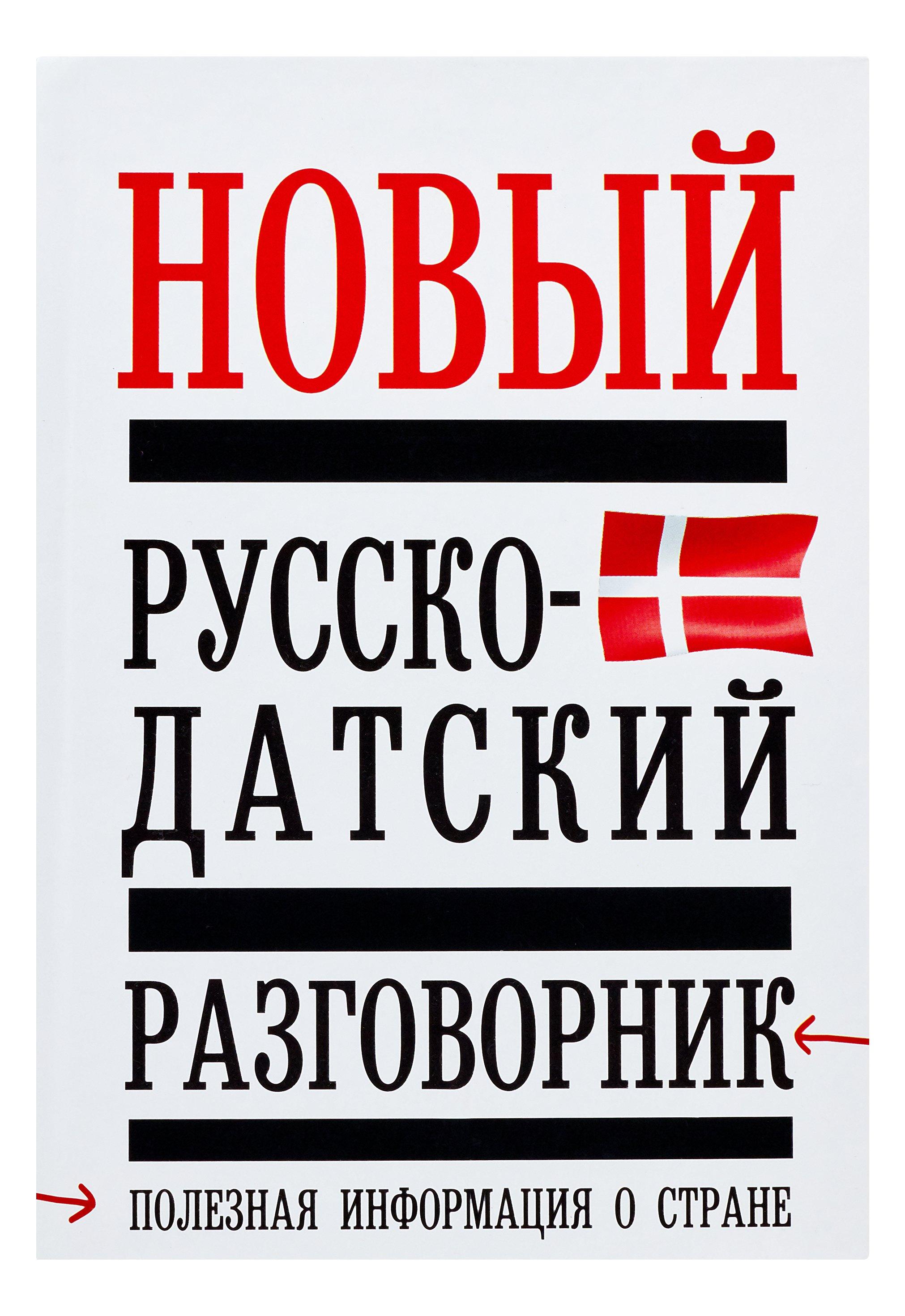Новый русско - датский разговорник отсутствует русско американский разговорник russian american english phrasebook