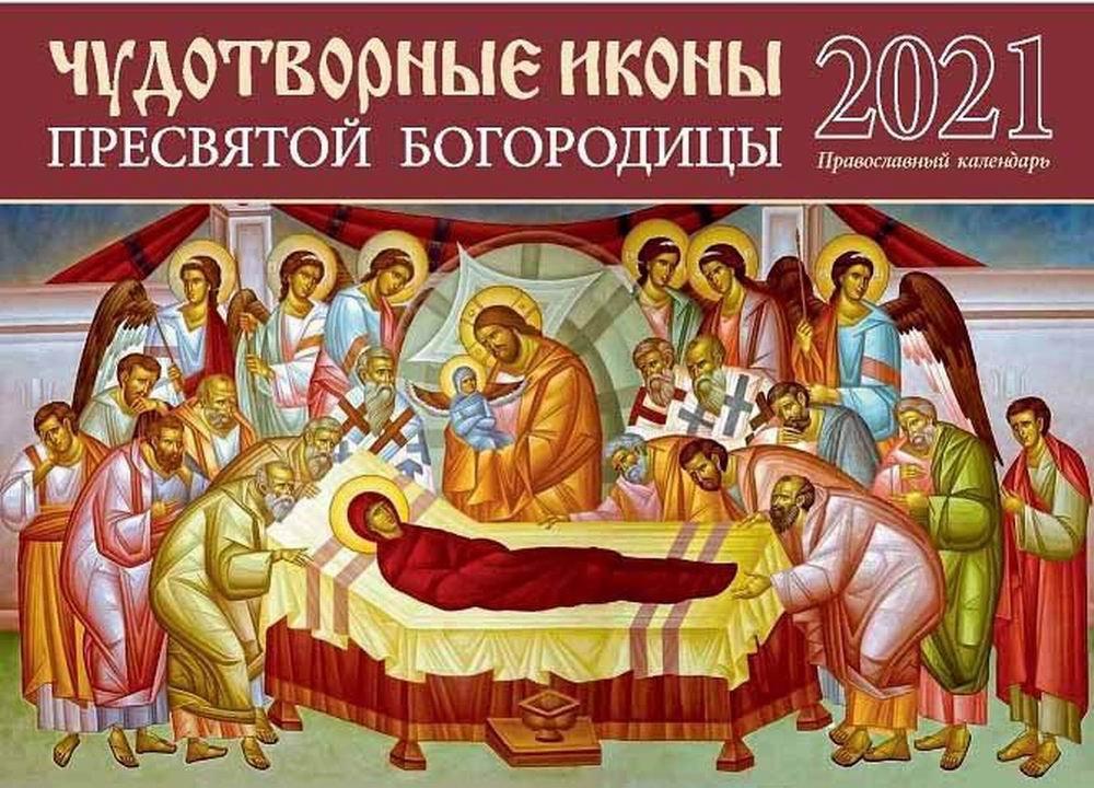 Фото - Чудотворные иконы Пресвятой Богородицы. Православный календарь на 2021 год двунадесятые православные праздники