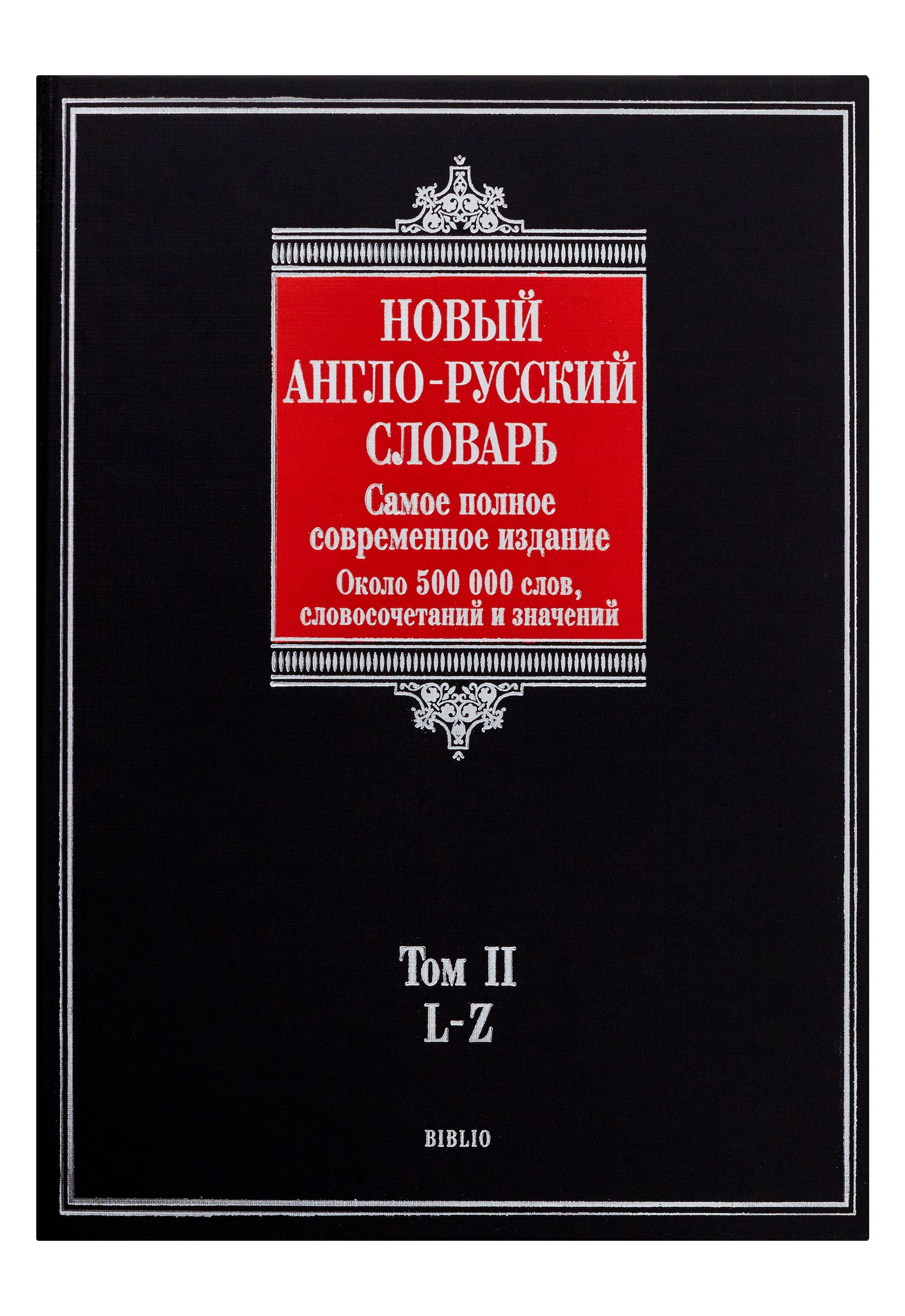 Zakazat.ru: Новый англо-русский словарь. В 2 т. Т. 2. L - Z. Пивовар Аркадий Герцевич