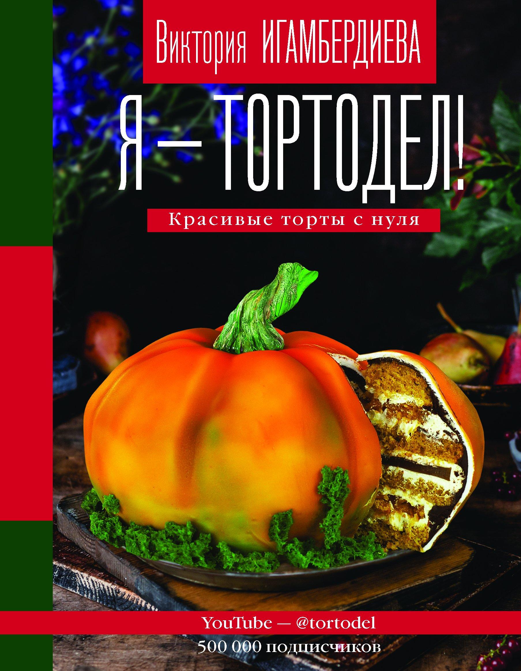 Zakazat.ru: Я - тортодел!. Игамбердиева Виктория Станиславовна