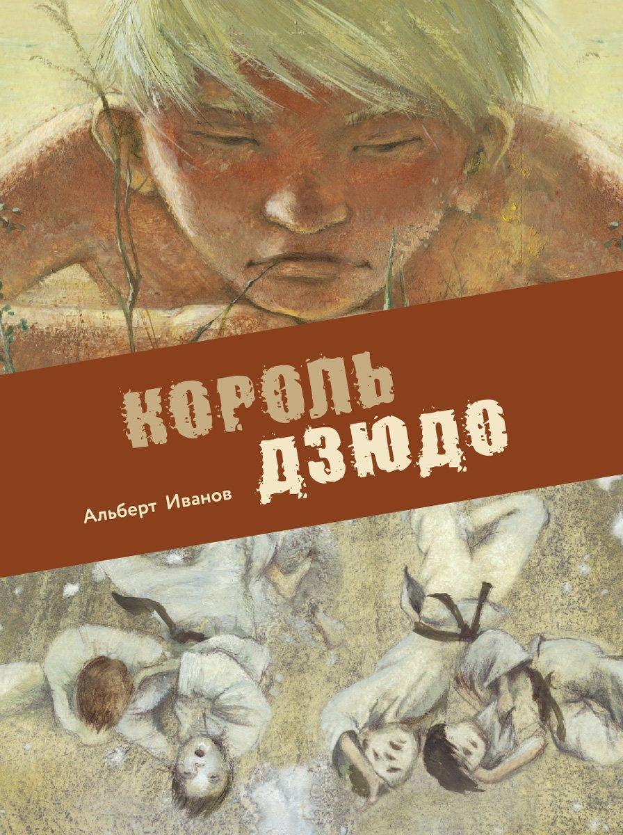 Книга для подростков. Король дзюдо ( Иванов Альберт Анатольевич  )