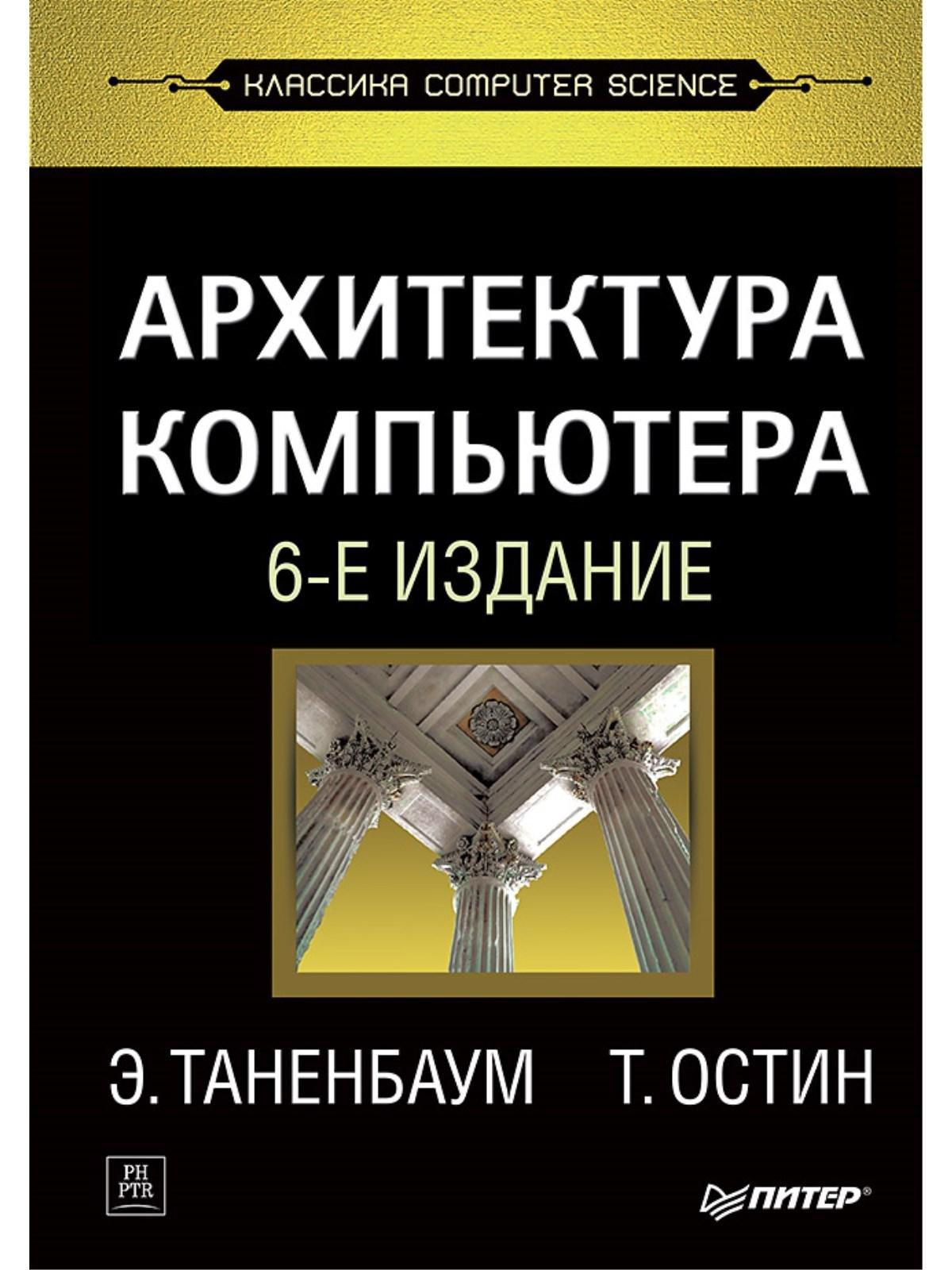 Таненбаум Эндрю Архитектура компьютера. 6-е изд.