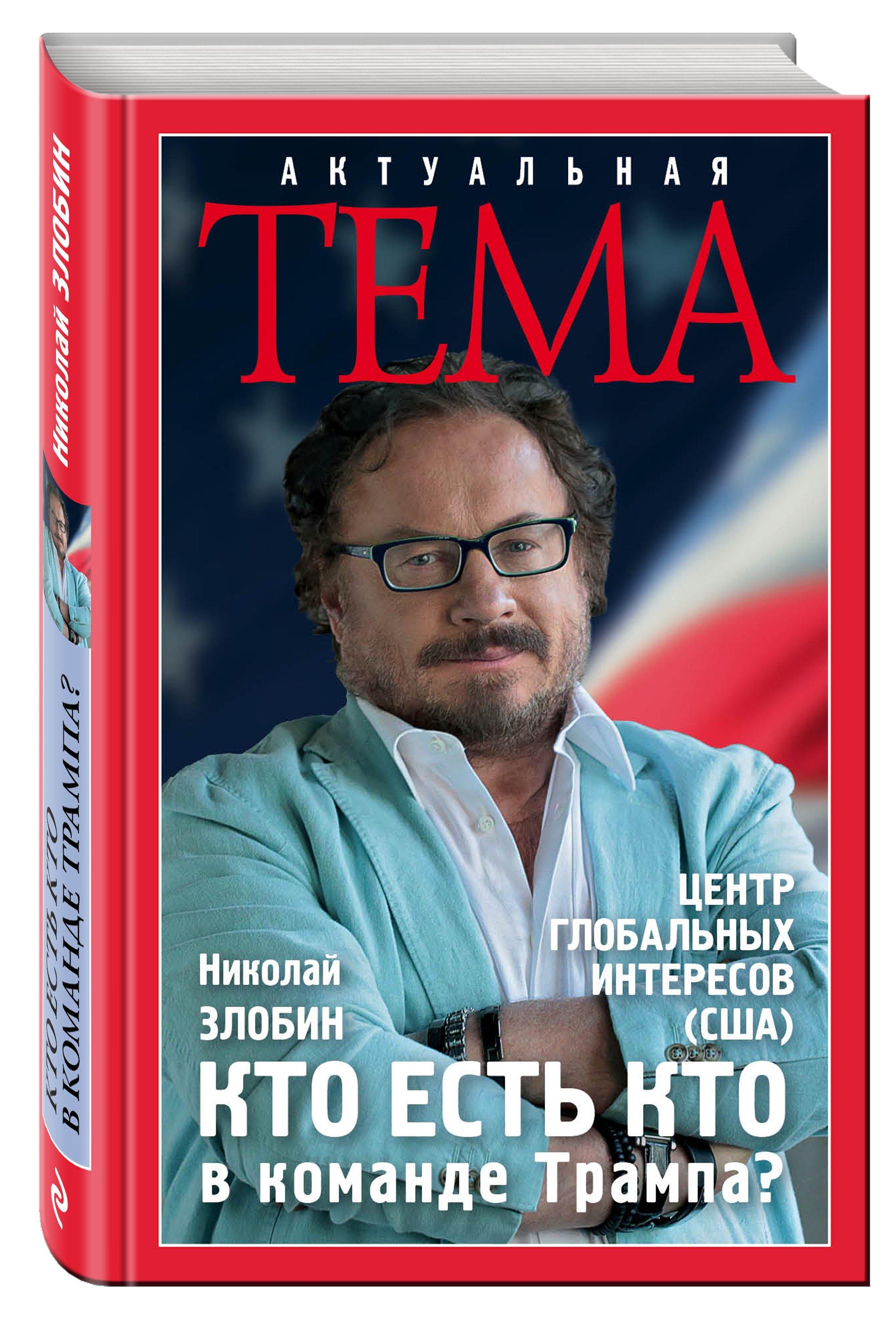 цена на Злобин Николай Васильевич Кто есть кто в команде Трампа?