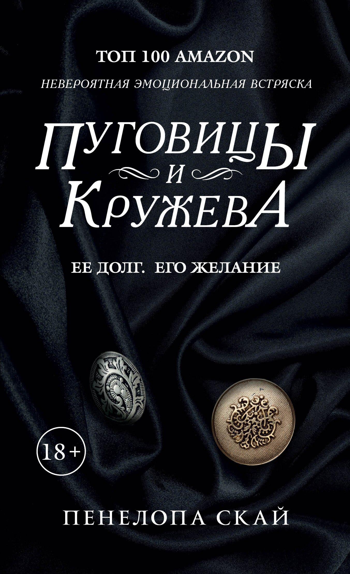 Скай П. Пуговицы и кружева: роман