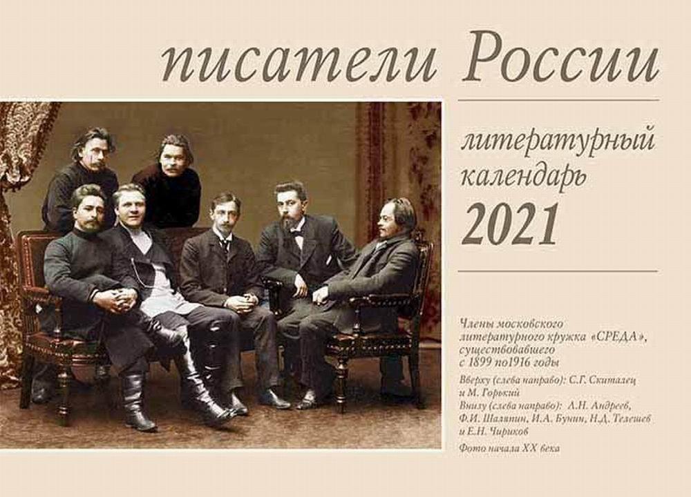 Фото - Писатели России. Литературный календарь на 2021 год (перекидной) двунадесятые православные праздники