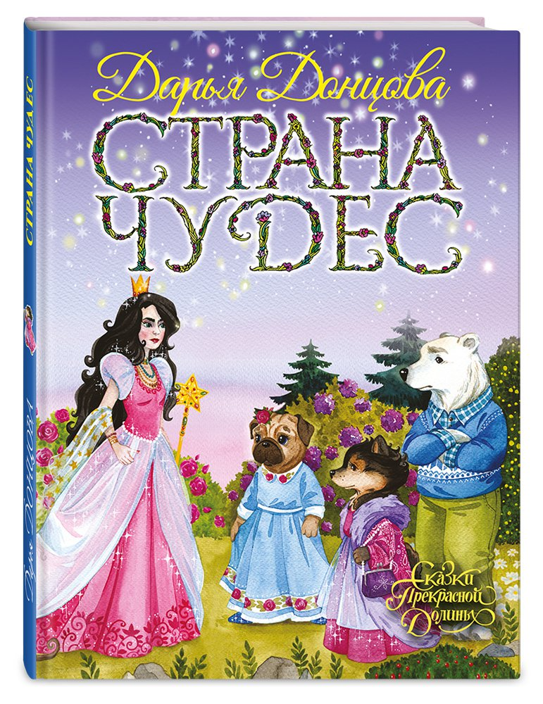 Донцова Дарья Аркадьевна Страна Чудес