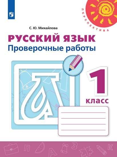 Михайлова С. Ю. Русский язык. Проверочные работы. 1 класс /Перспектива