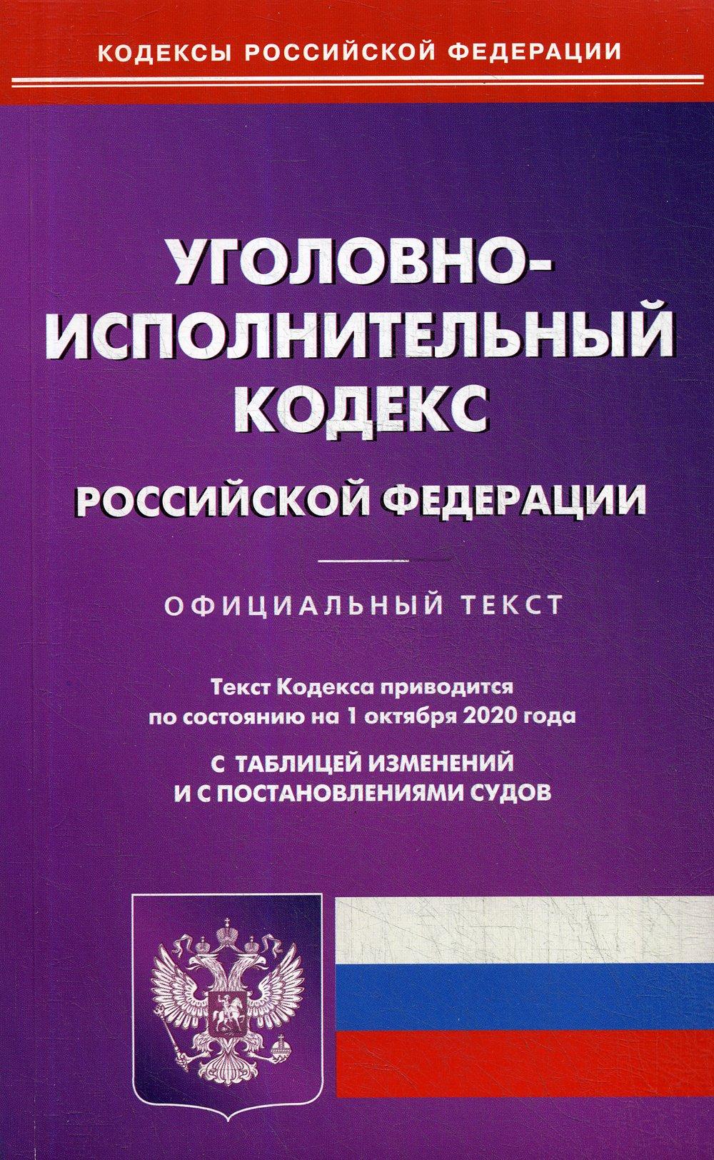 УИК РФ (по сост. на 01.10.2020 г.)
