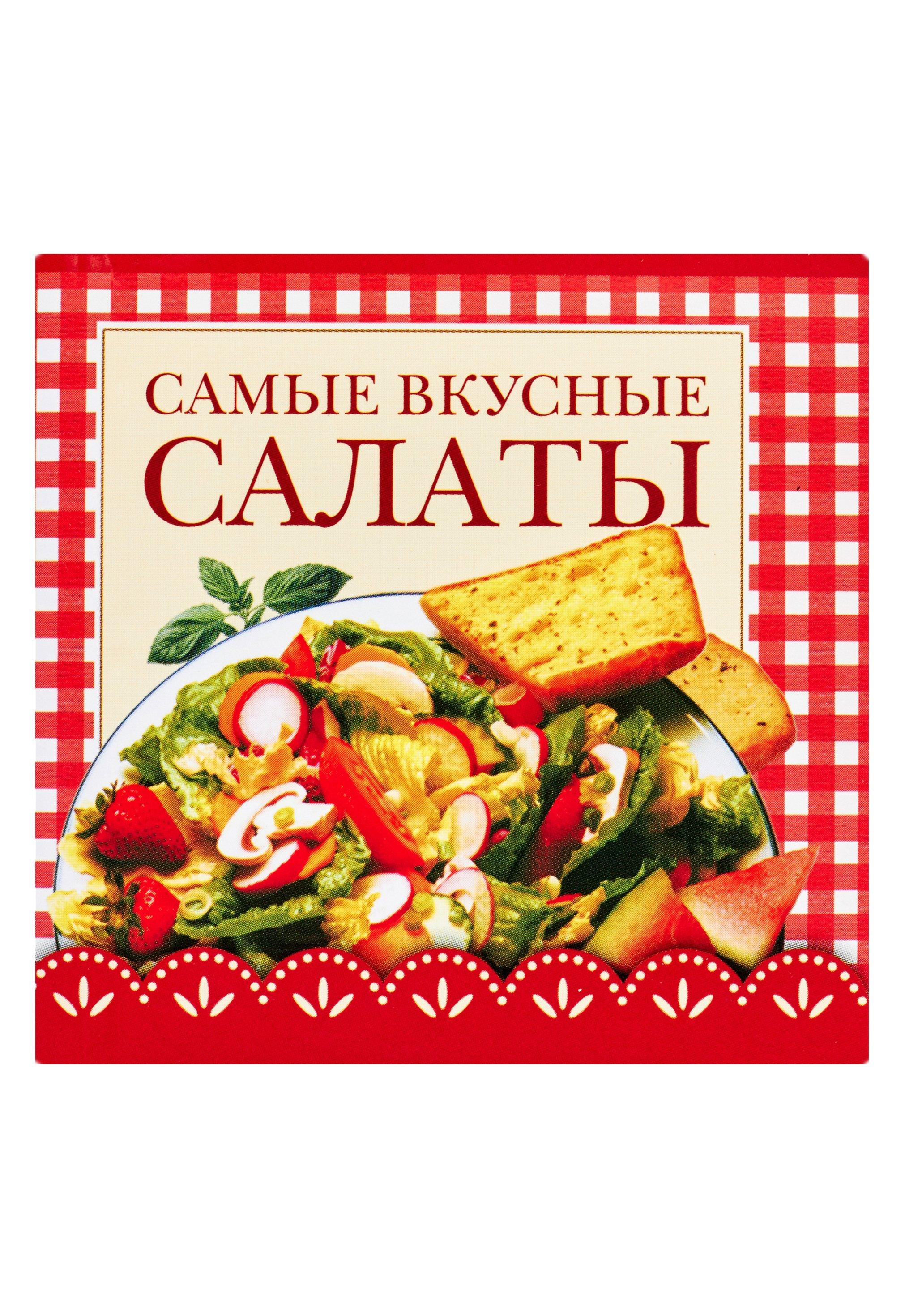 Крестьянова Н. Е. Самые вкусные салаты