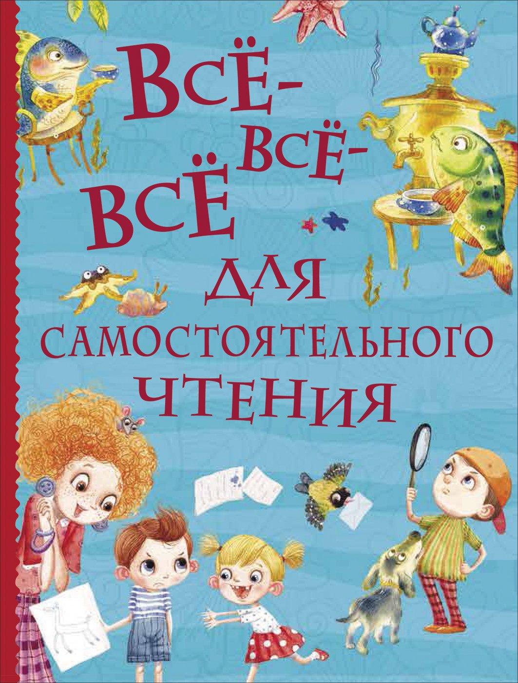Толстой Лев Николаевич, Осеева Валентина Александровна Все-все-все для самостоятельного чтения