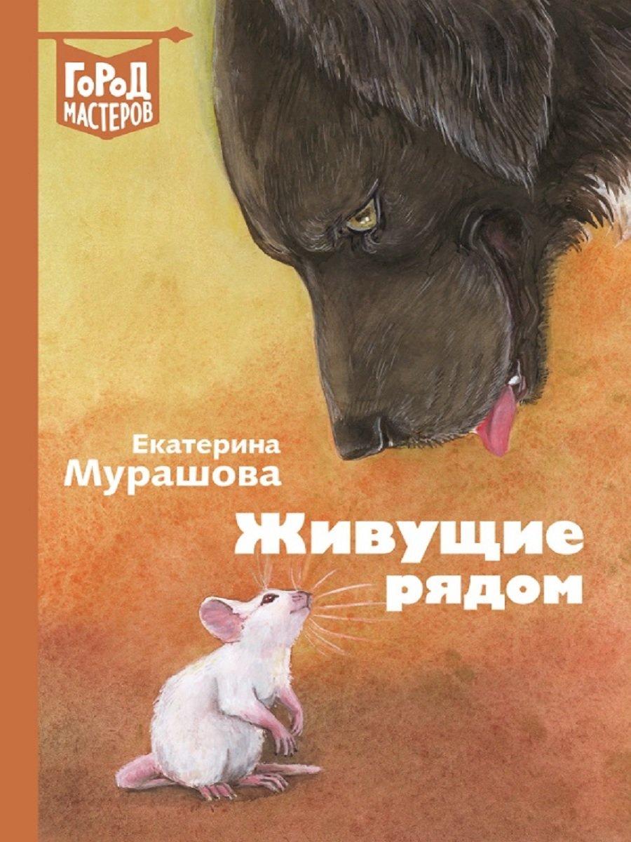 Мурашова Е.В. Живущие рядом: Сборник рассказов. Мурашова Е.В.
