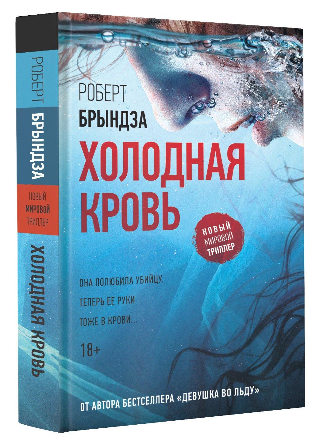 Брындза Роберт Холодная кровь