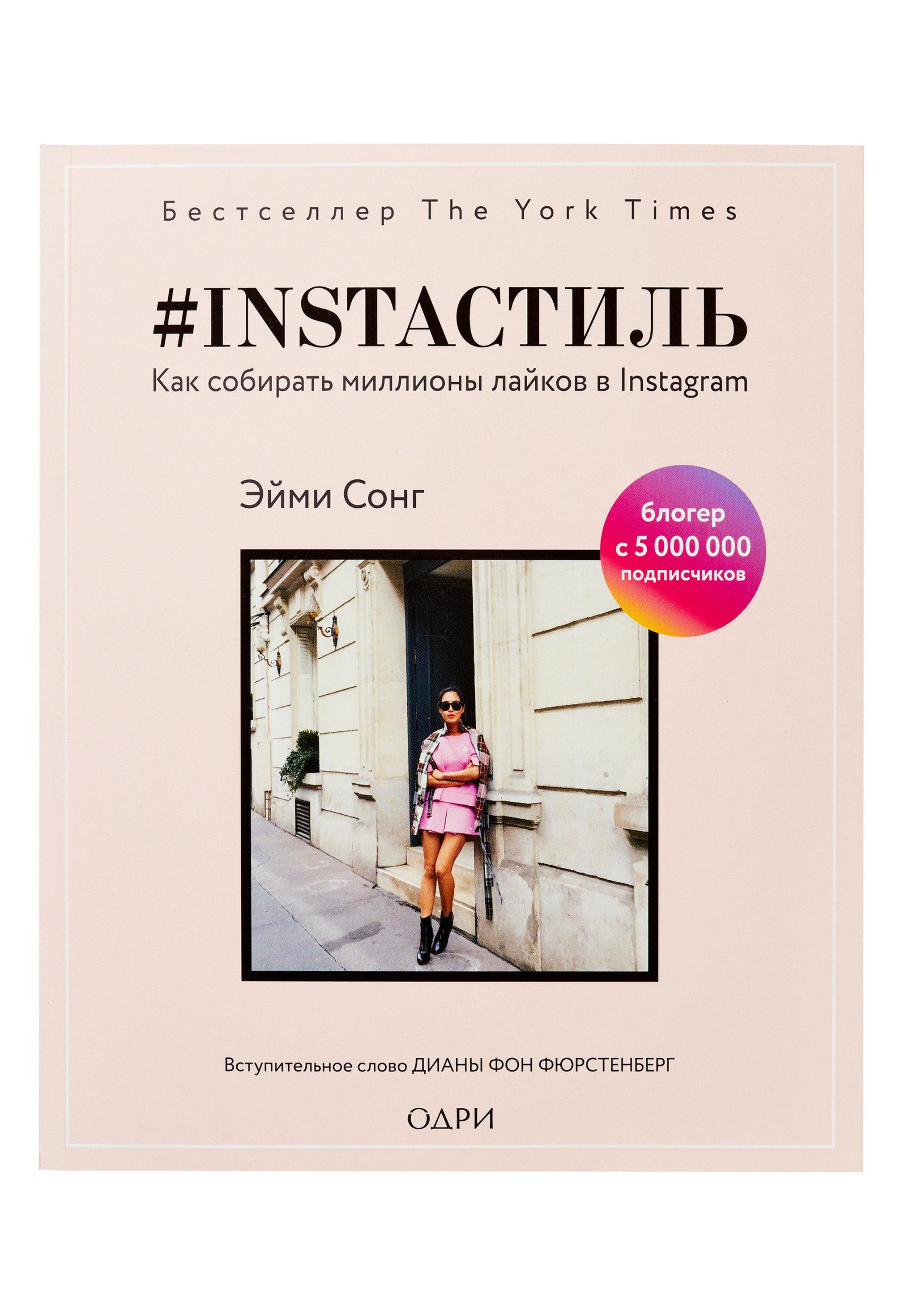 интересно #instaстиль. Как собирать миллионы лайков в Instagram книга