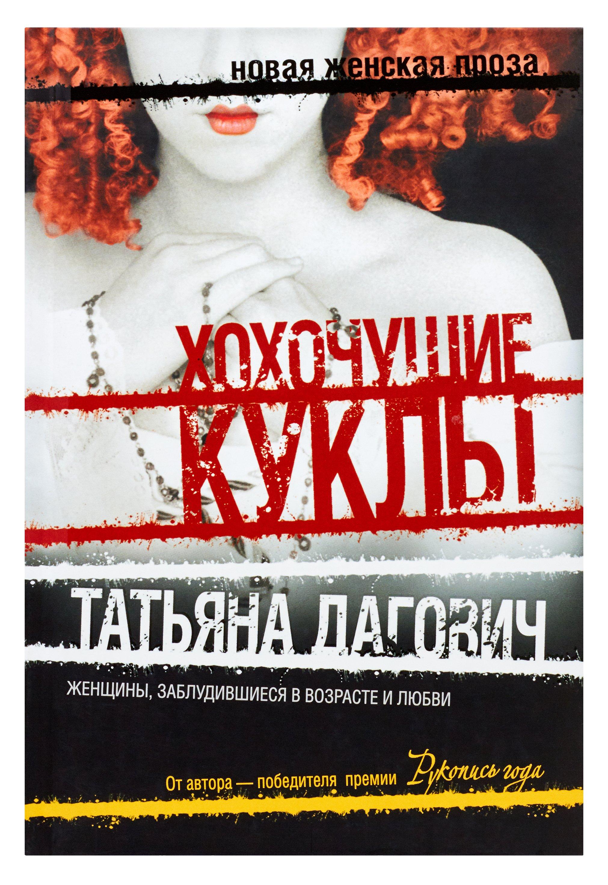 Дагович Татьяна Александровна Хохочущие куклы; Гости Норы