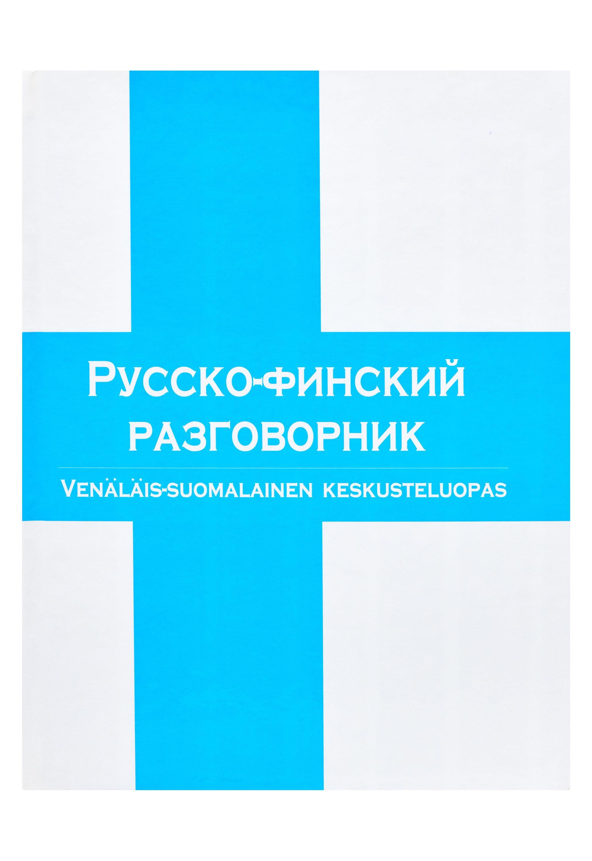 Лазарева Елена Ивановна Русско-финский разговорник