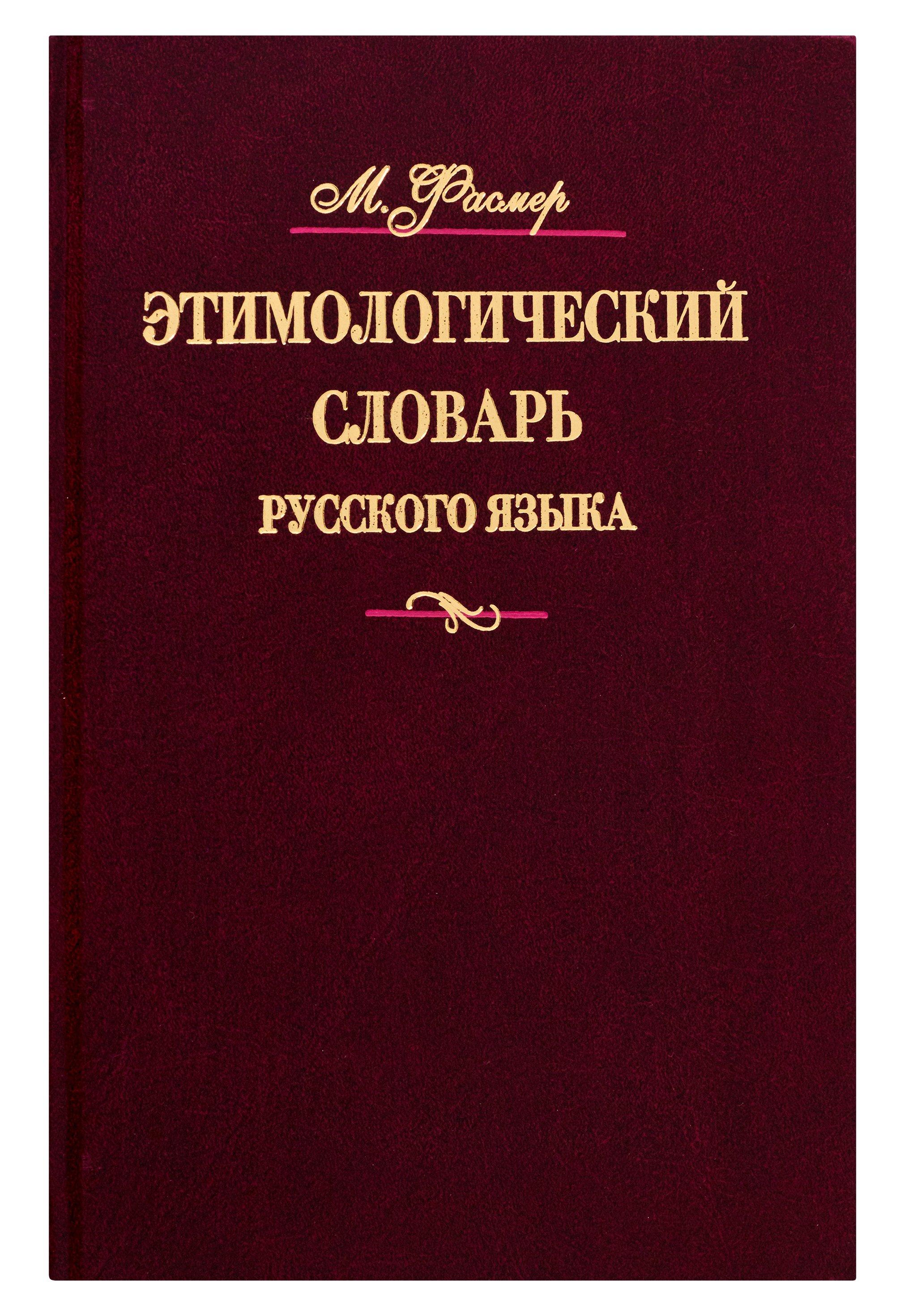 Zakazat.ru: Этимологический словарь русского языка. В 4 т. Т. 4. Т -Ящур. Фасмер М