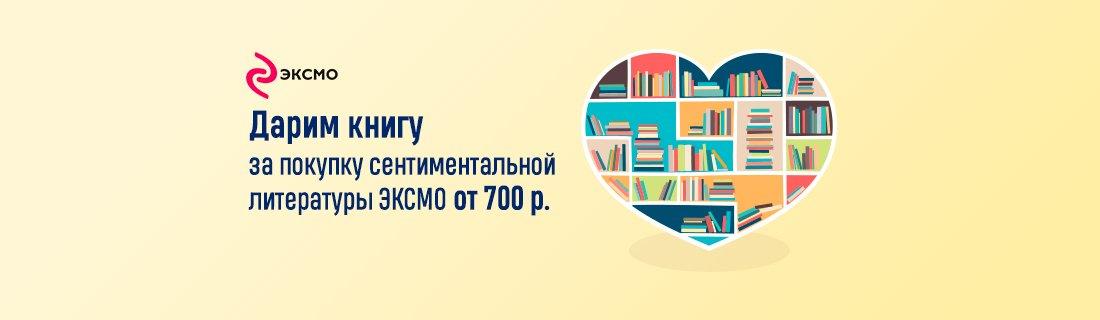 Дарим книги почитателям сентиментальной прозы ЭКСМО!