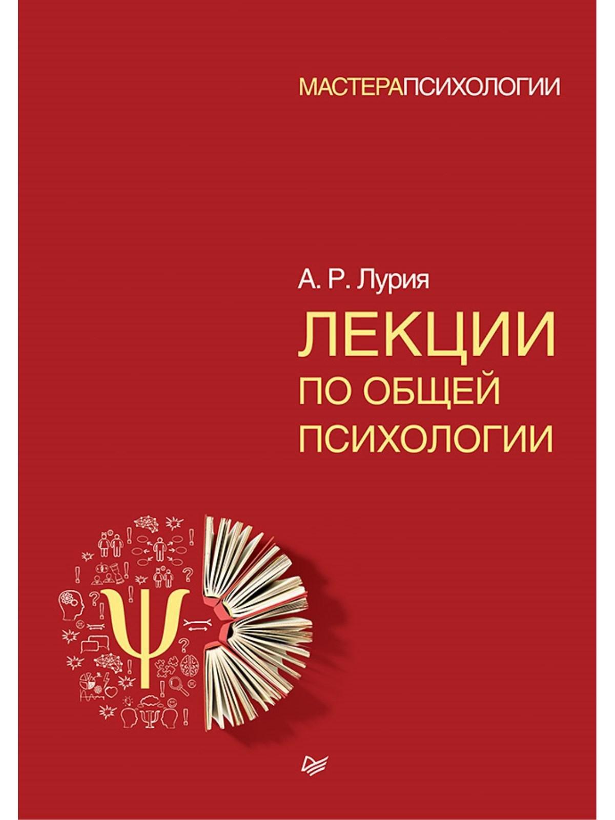 Лурия Александр Романович Лекции по общей психологии
