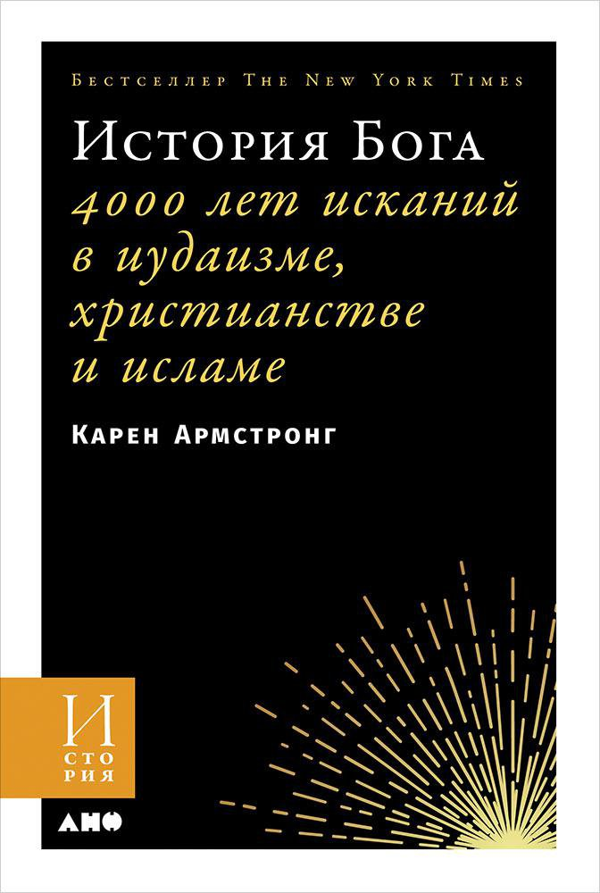 Армстронг Карен История Бога: 4000 лет исканий в иудаизме, христианстве и исламе