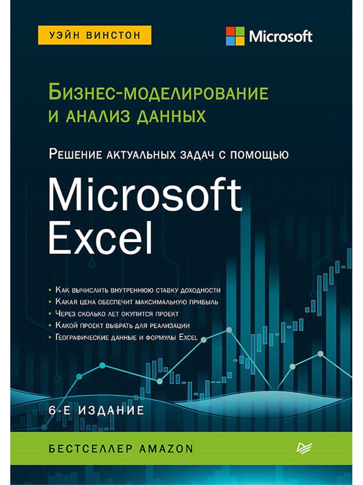 Бизнес-моделирование и анализ данных. Решение актуальных задач с помощью Microsoft Excel. 6-е издание ( Винстон Уэйн  )