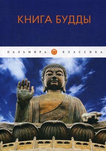 Книга Будды: сборник ( Сборник  )