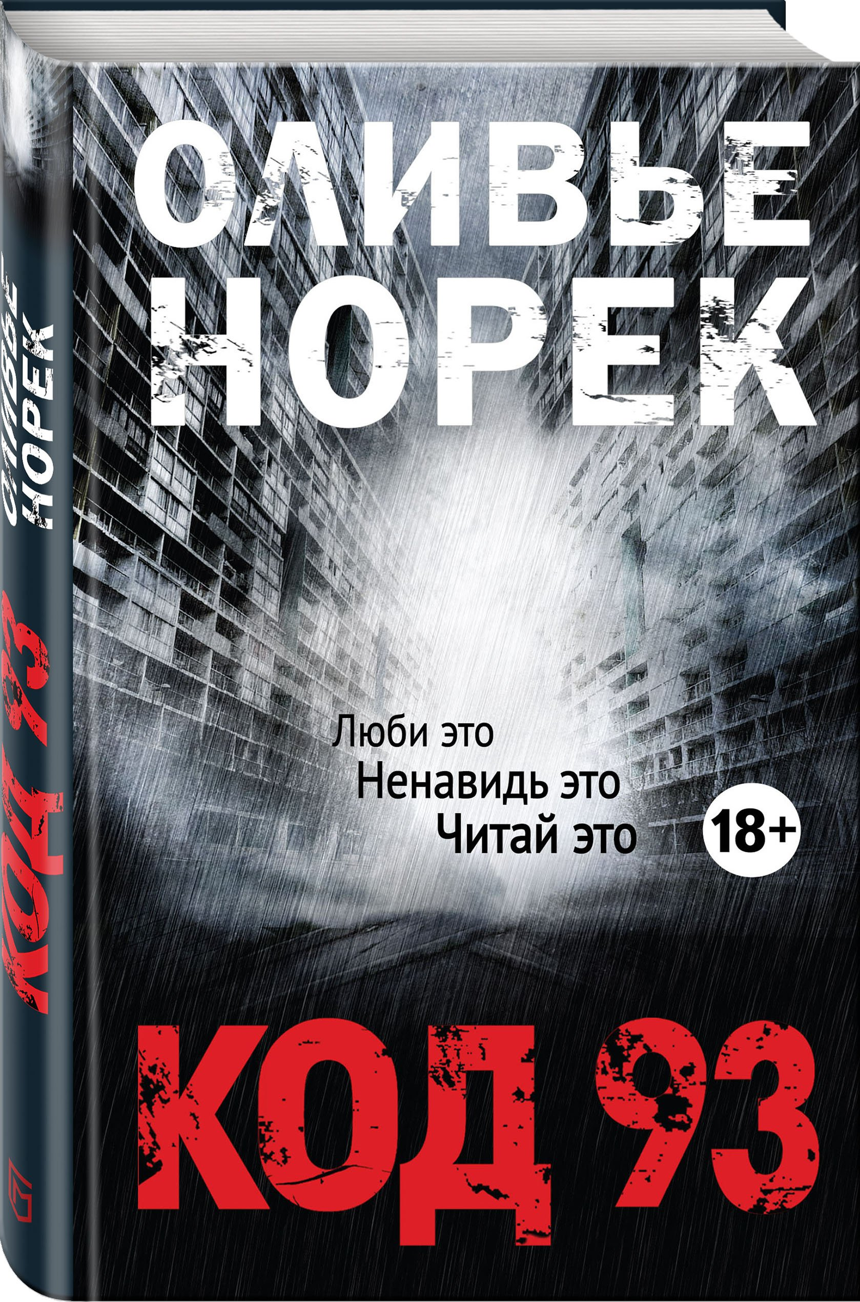 Норек Оливье Код 93