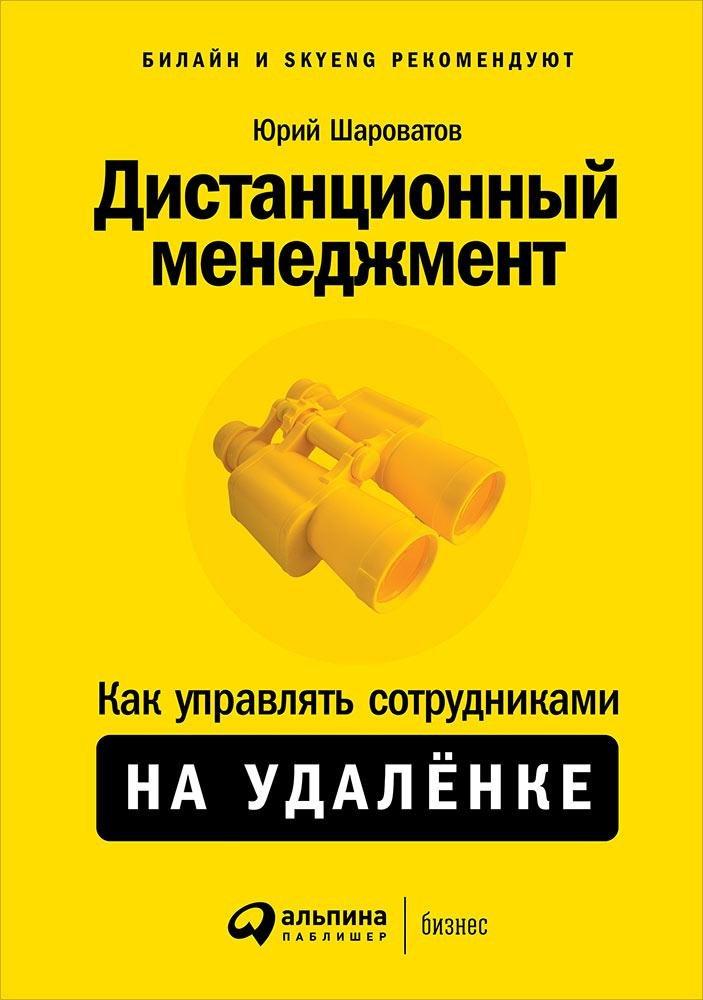 Дистанционный менеджмент: Как управлять сотрудниками на удалёнке ( Шароватов Ю.  )