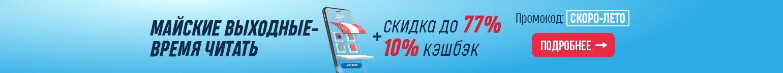 Готовимся к лету: скидки до 77% + кэшбэк 10% на заказ!