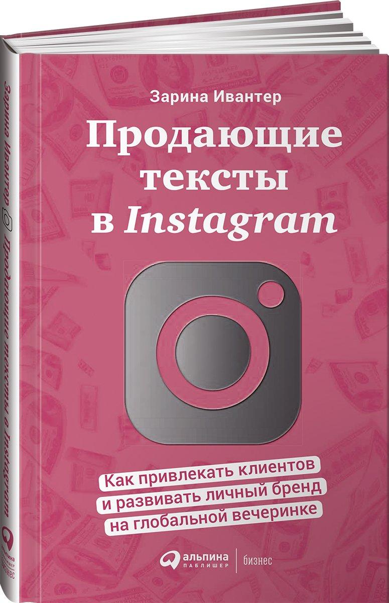 Продающие тексты в Instagram : Как привлекать клиентов и развивать личный бренд на глобальной вечеринке ( Ивантер Зарина  )