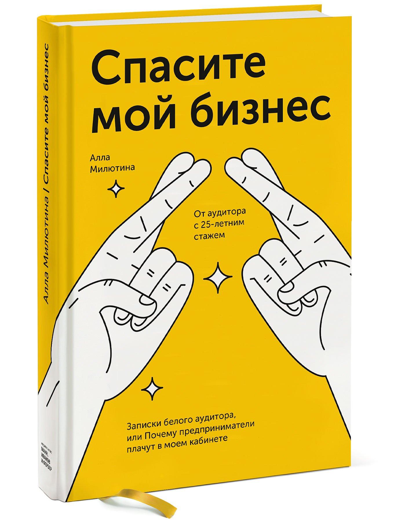 Zakazat.ru: Спасите мой бизнес. Записки белого аудитора, или Почему предприниматели плачут в моем кабинете. Алла Милютина
