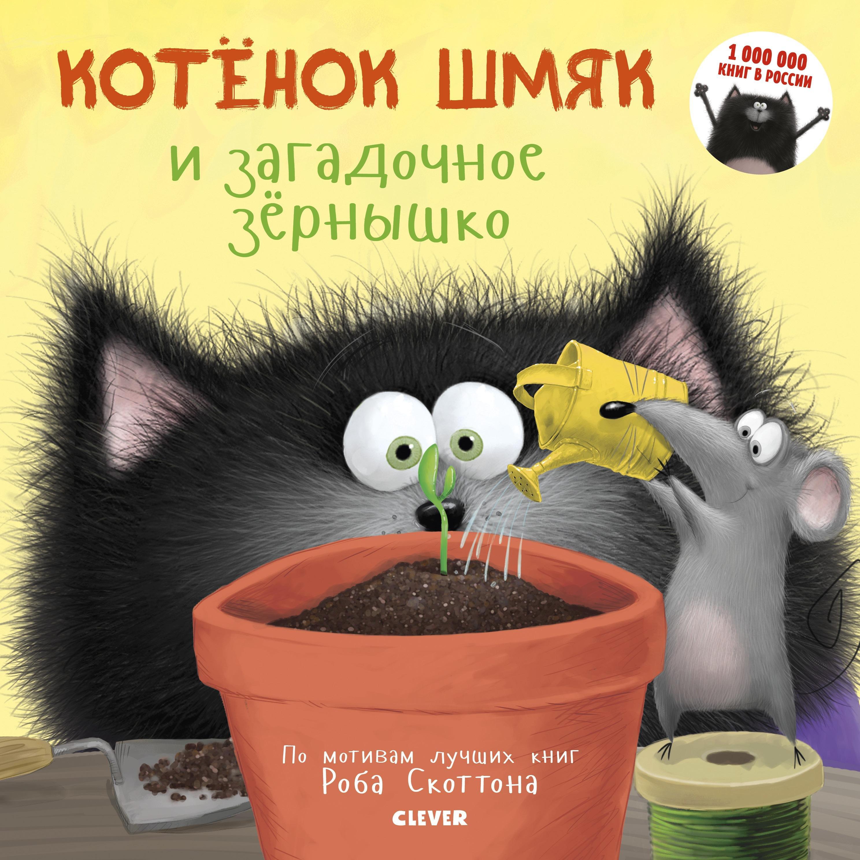 Брайт Пол Котенок Шмяк и загадочное зернышко обучающие книги clever р скоттон котенок шмяк и загадочное зернышко