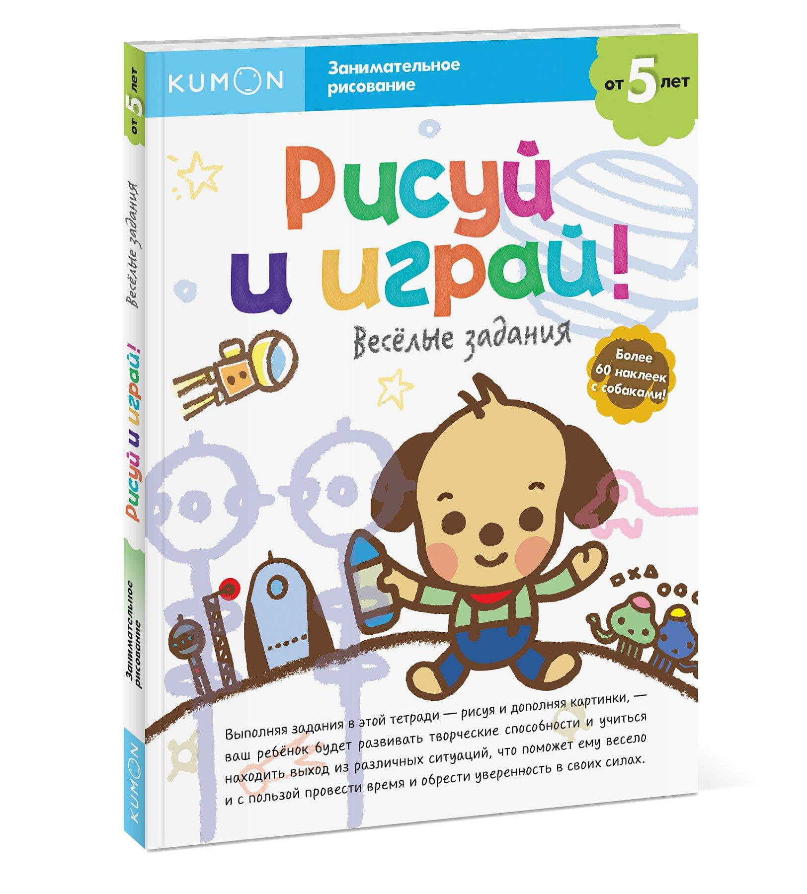 KUMON Рисуй и играй! Весёлые задания kumon рисуй и играй забавные задания