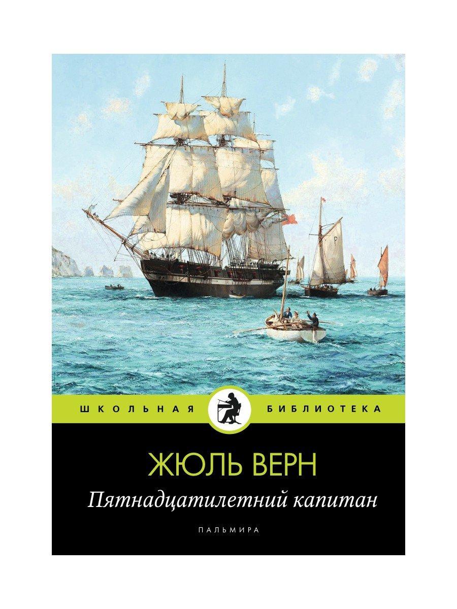 верн ж пятнадцатилетний капитан роман Верн Жюль Пятнадцатилетний капитан: роман. Верн Ж.