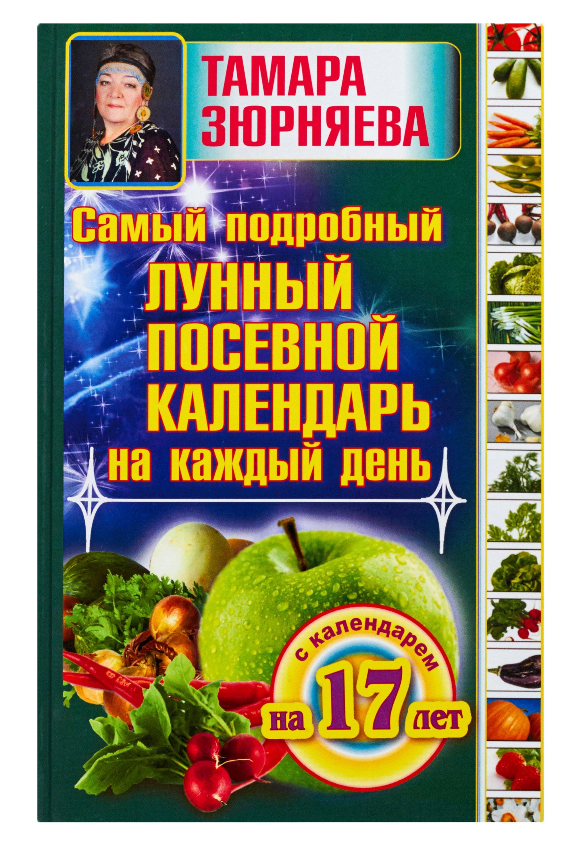 Зюрняева Тамара Самый подробный лунный посевной календарь на каждый день (с календарем на 17 лет цена 2017