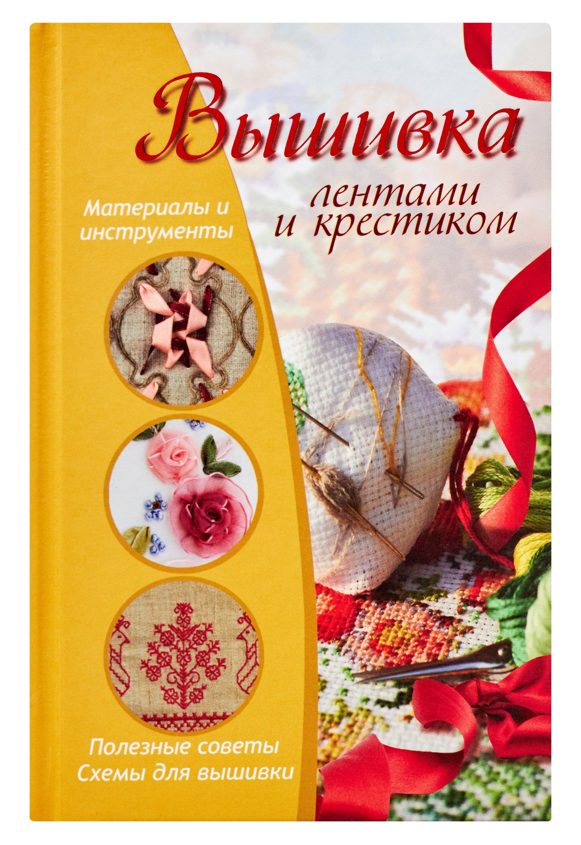 Жук Светлана Михайловна Вышивка лентами и крестиком жук светлана михайловна вязание крючком