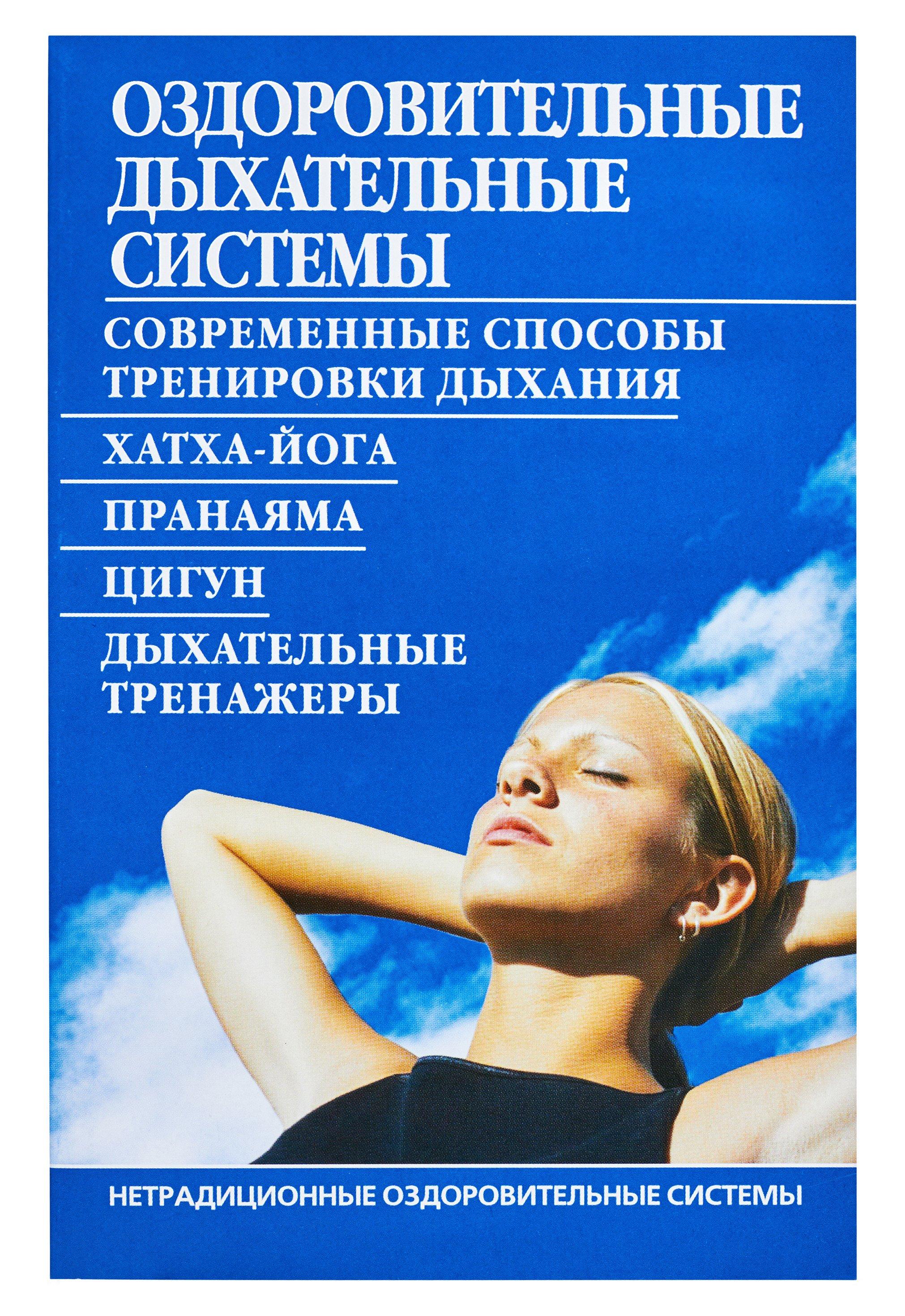 Бах Б. Оздоровительные дыхательные системы йога дыхания оздоровительные пранаямы на каждый день