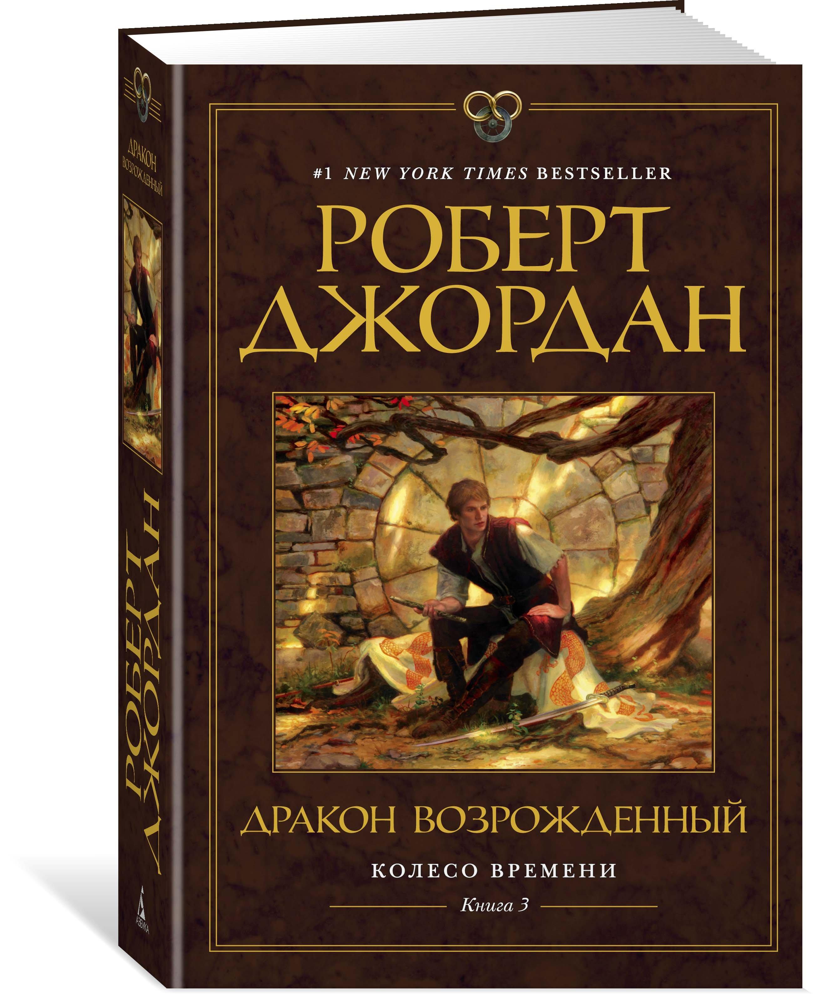 Джордан Роберт Колесо Времени. Книга 3. Дракон Возрожденный возрожденный дракон комплект из 2 книг