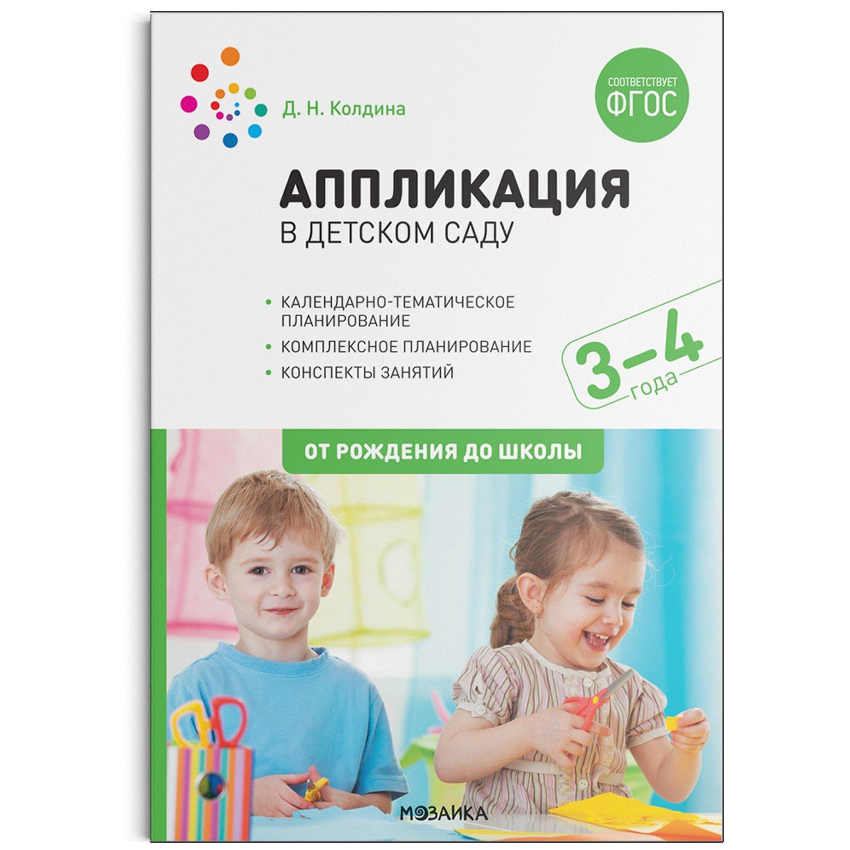 Колдина Д. Н. Аппликация в детском саду. Конспекты занятий с детьми 3-4 лет. ФГОС