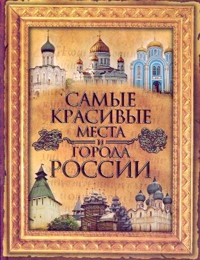 Самые красивые места и города России Сингаевский В.Н.