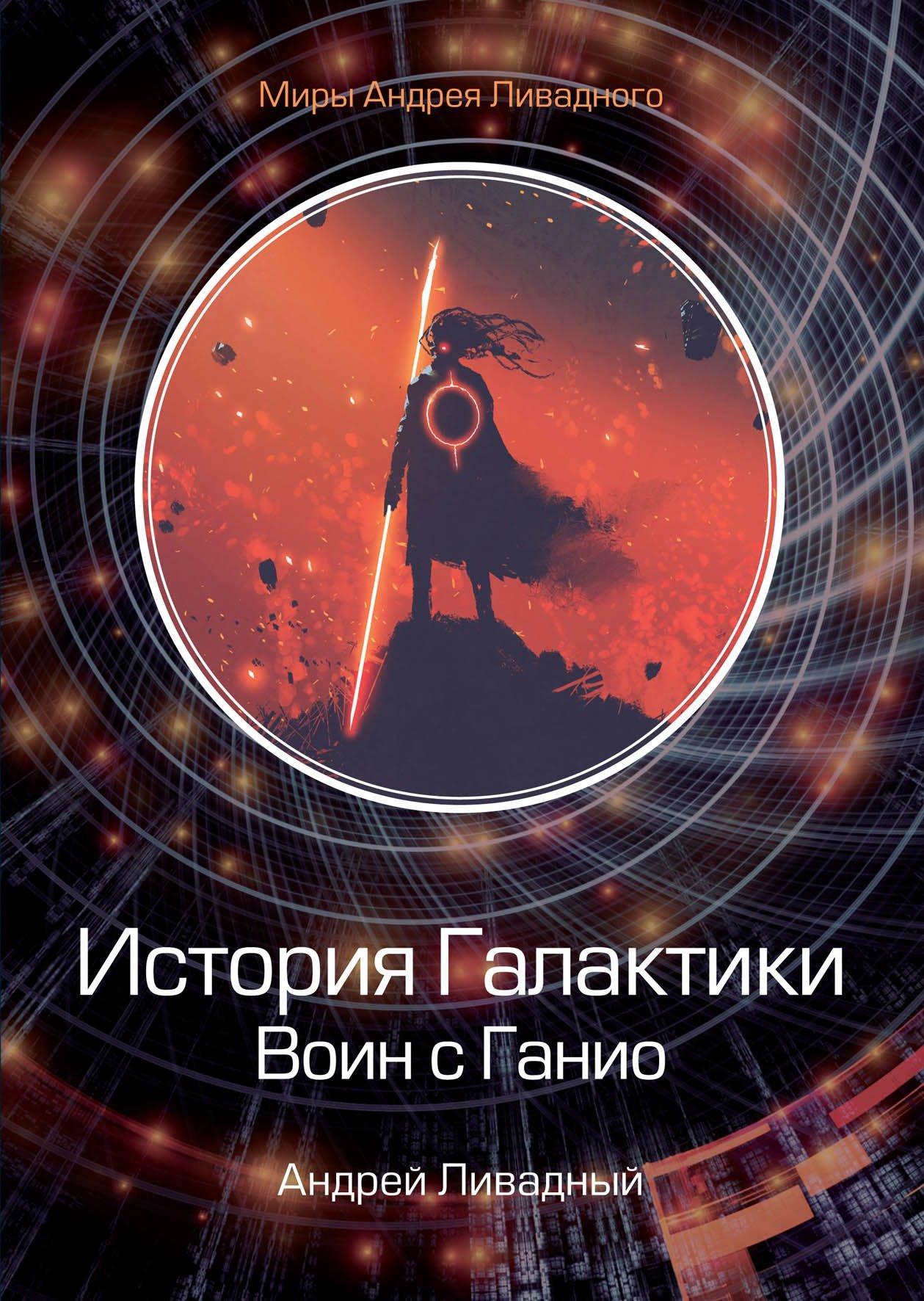 Ливадный Андрей Львович История Галактики. Воин с Ганио