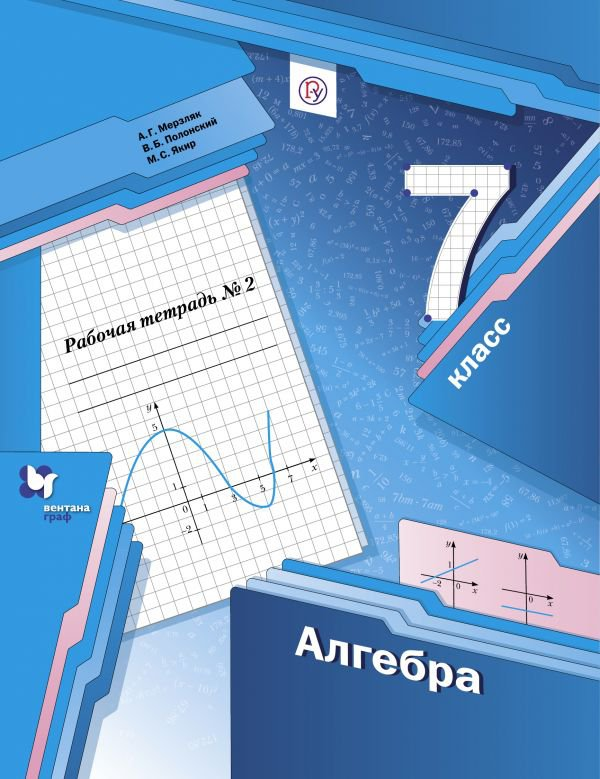 Мерзляк А.Г., Полонский В.Б., Якир М.С. Алгебра. 7 класс. Рабочая тетрадь. 2 часть. а г мерзляк в б полонский м с якир геометрия 8класс рабочая тетрадь 2