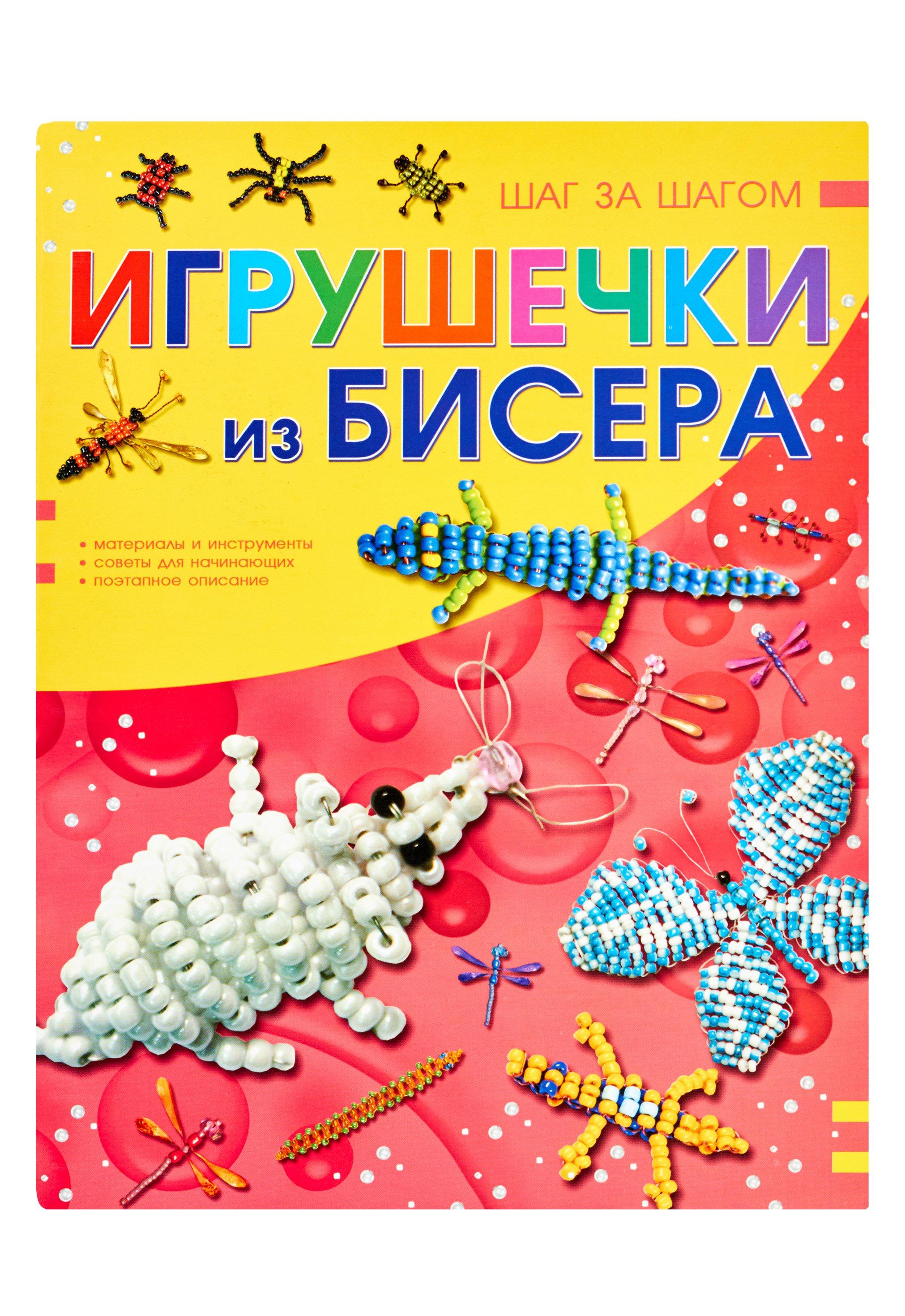 Ликсо Наталья Леонидовна Игрушечки из бисера цена 2017