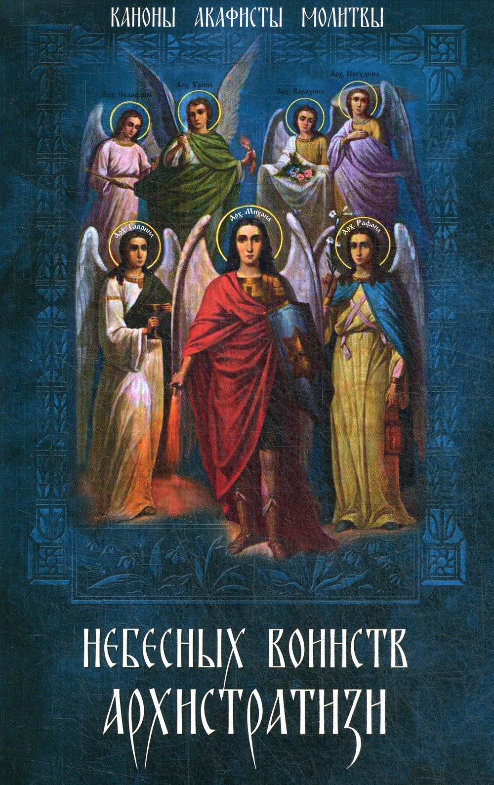 Небесных воинств Архистратизи…: каноны, акафисты, молитвы ( Островский К.  )