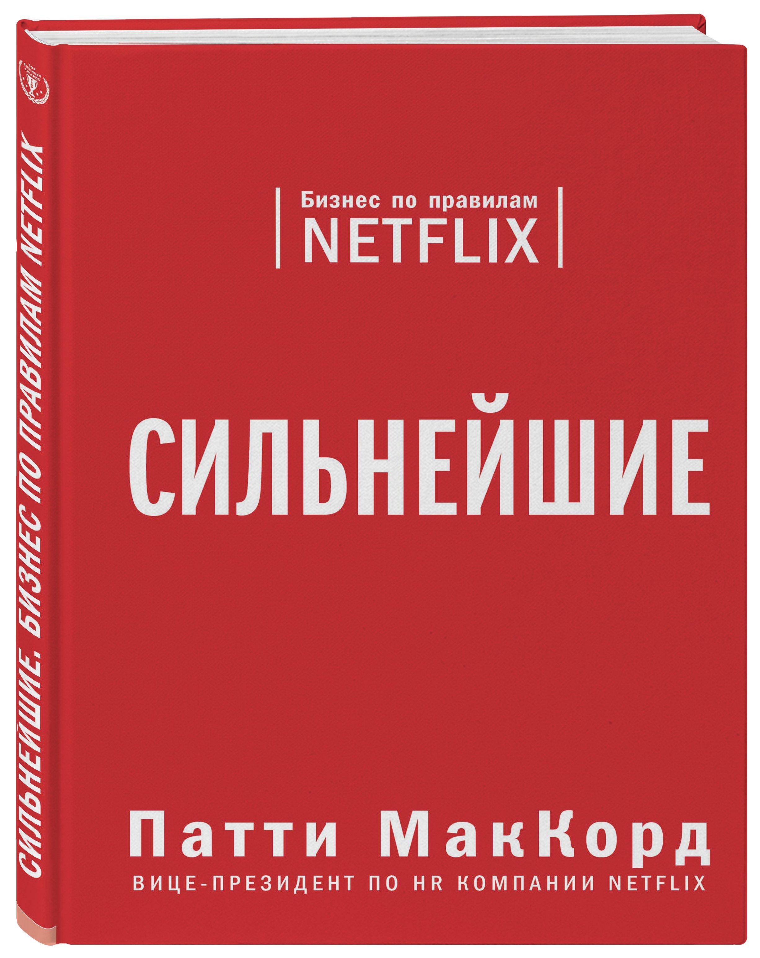 Сильнейшие. Бизнес по правилам Netflix фото